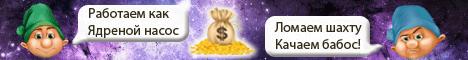 Игры в интернете для заработка денег